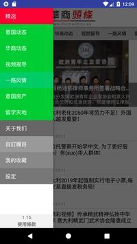 華商頭條 screenshot 4