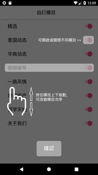 華商頭條 screenshot 5