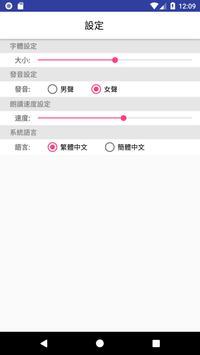 華商頭條 screenshot 6