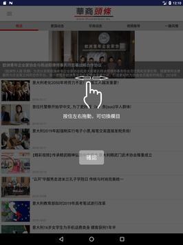 華商頭條 screenshot 8