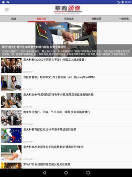 華商頭條 screenshot 9