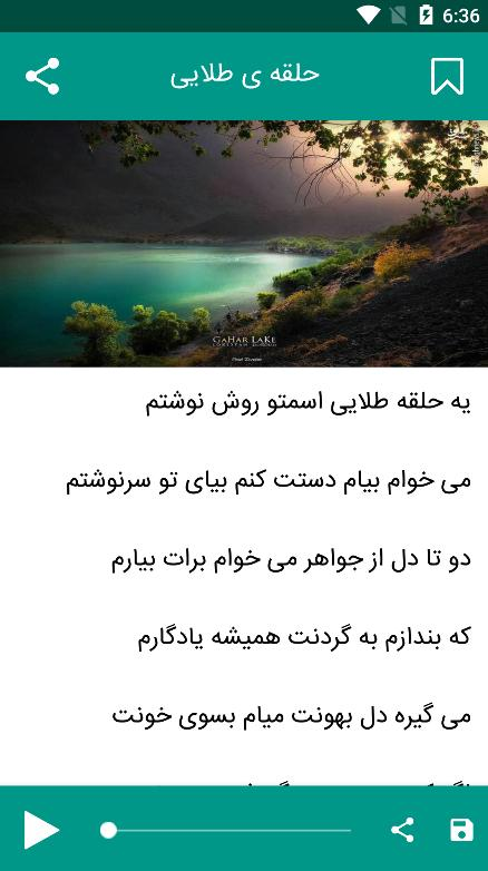 Moein song & lyrics 2018 : معین for Android - APK Download
