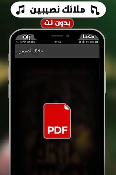 رواية ملائك نصيبين بدون نت screenshot 3