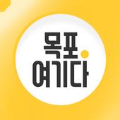 목포여기다 icon
