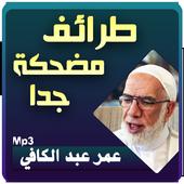 مواقف وطرائف مضحكة عمر عبد الكافي icon