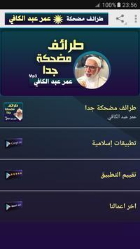 مواقف وطرائف مضحكة عمر عبد الكافي poster
