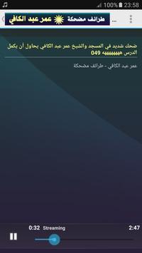 مواقف وطرائف مضحكة عمر عبد الكافي screenshot 2
