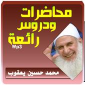 محمد حسين يعقوب محاضرات رائعة icon
