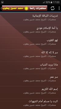 محمد حسين يعقوب محاضرات رائعة screenshot 1