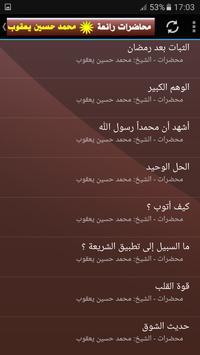 محمد حسين يعقوب محاضرات رائعة screenshot 3