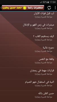 محمد حسين يعقوب محاضرات رائعة screenshot 4