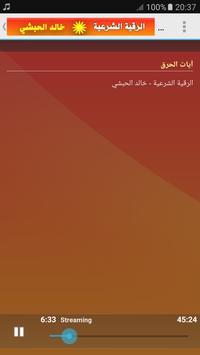 خالد الحبشي الرقية الشرعية الشاملة screenshot 3