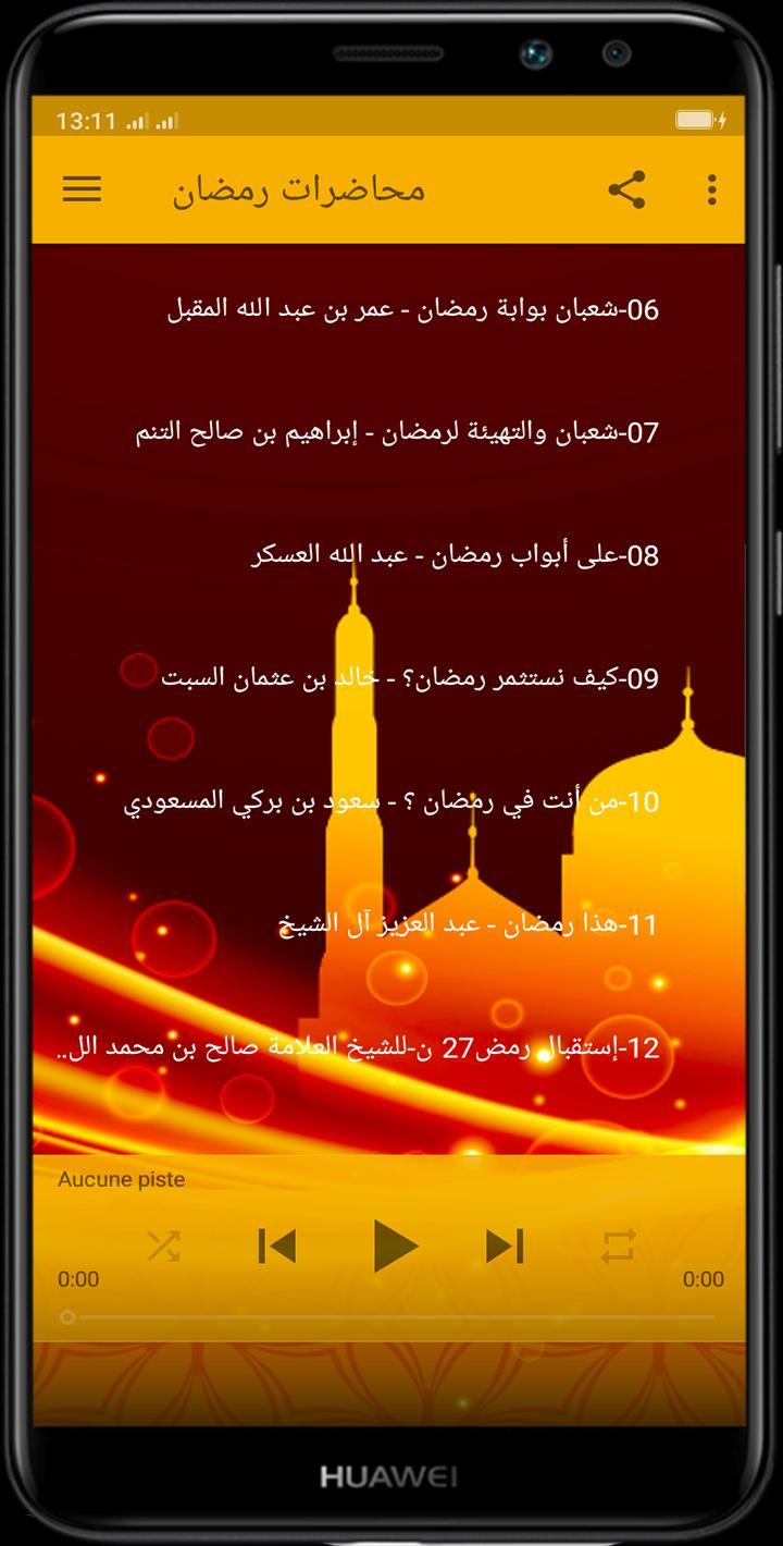 محاضرات استقبال شهر رمضان بدون نت For Android Apk Download