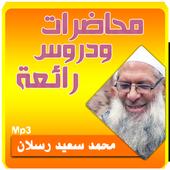 الشيخ محمد سعيد رسلان محاضرات وخطب icon