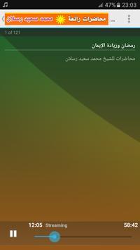 الشيخ محمد سعيد رسلان محاضرات وخطب screenshot 2
