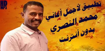 2019 Mohamed Nasri - أغاني محمد النصري بدون أنترنت