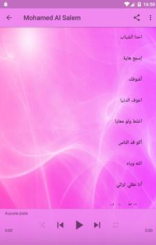 اغاني سالم محمد بدون نت 2019 - Mohamed Al Salem screenshot 3