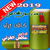 محمد (ص) كأنك تراه 2019 icon