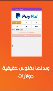 احزر الصورة واعرف مين ده واكسب أموال حقيقية screenshot 4