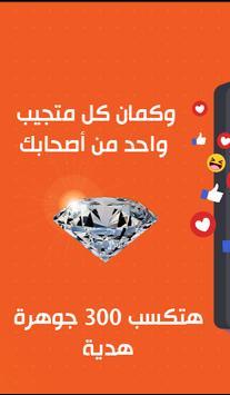 احزر الصورة واعرف مين ده واكسب أموال حقيقية screenshot 5