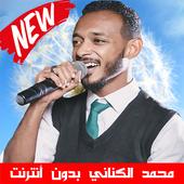 Mohammed Alkinani - محمد الكناني بدون أنترنت icon