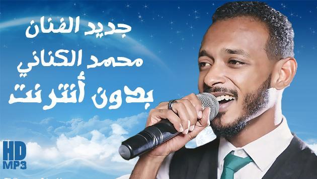 Mohammed Alkinani - محمد الكناني بدون أنترنت poster