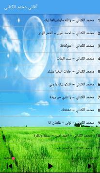 Mohammed Alkinani - محمد الكناني بدون أنترنت screenshot 1