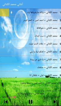 Mohammed Alkinani - محمد الكناني بدون أنترنت screenshot 2
