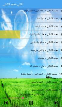 Mohammed Alkinani - محمد الكناني بدون أنترنت screenshot 3