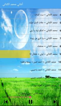 Mohammed Alkinani - محمد الكناني بدون أنترنت screenshot 4