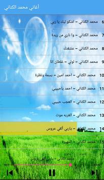 Mohammed Alkinani - محمد الكناني بدون أنترنت screenshot 5