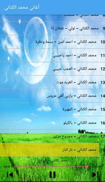 Mohammed Alkinani - محمد الكناني بدون أنترنت screenshot 6