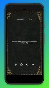 মহানবীর (সাঃ) ৩০০ উক্তি screenshot 4