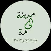 مدينة الحكمة-icoon