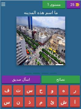 لعبة وصلة - اجمل مدن عربيه screenshot 14