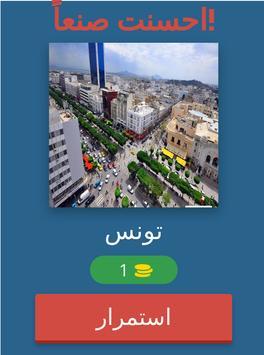 لعبة وصلة - اجمل مدن عربيه screenshot 15