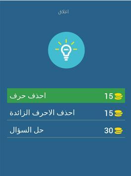 لعبة وصلة - اجمل مدن عربيه screenshot 19
