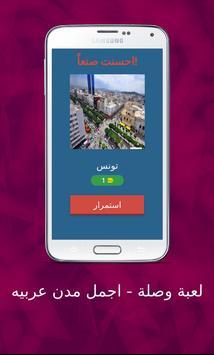 لعبة وصلة - اجمل مدن عربيه screenshot 1