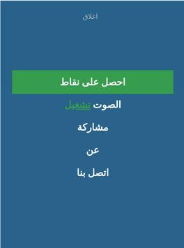 لعبة وصلة - اجمل مدن عربيه screenshot 20