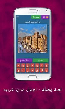 لعبة وصلة - اجمل مدن عربيه screenshot 2