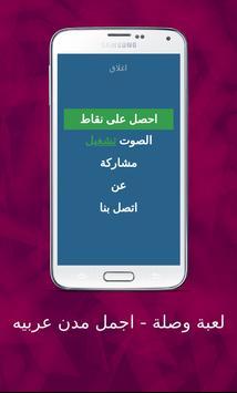 لعبة وصلة - اجمل مدن عربيه screenshot 6