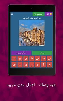 لعبة وصلة - اجمل مدن عربيه screenshot 9