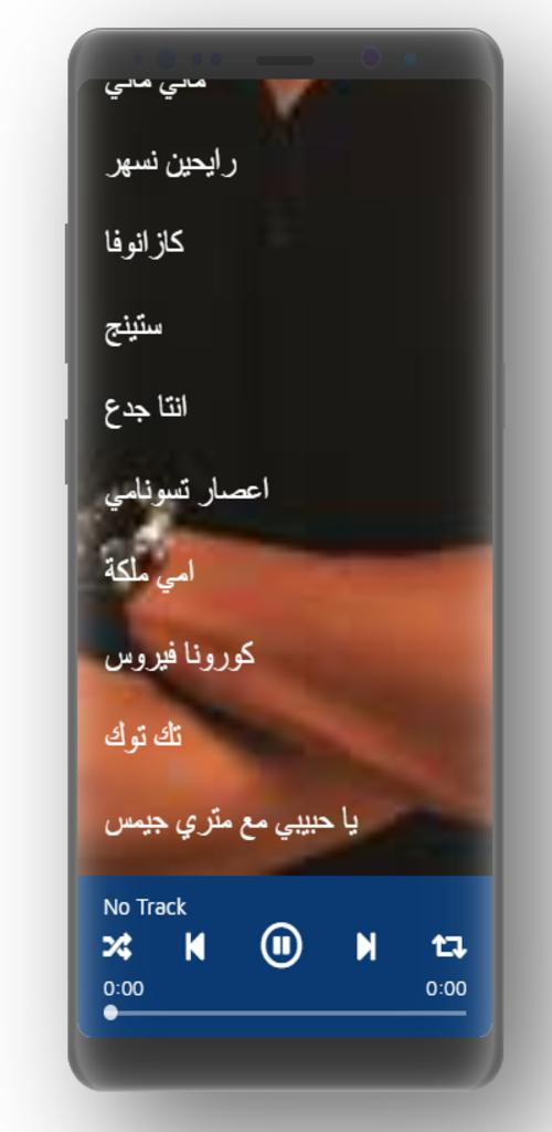 Songs Of Muhammad Ramadan Without The Internet For Android Apk Download