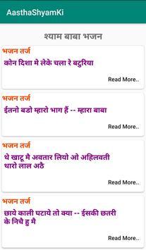 Aastha Shyam Ki screenshot 3