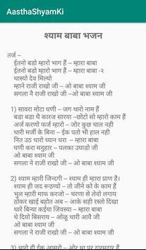 Aastha Shyam Ki screenshot 4