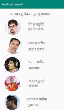Aastha Shyam Ki screenshot 5