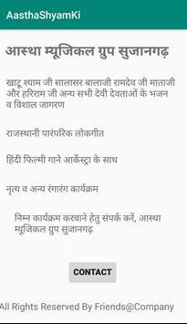 Aastha Shyam Ki screenshot 6