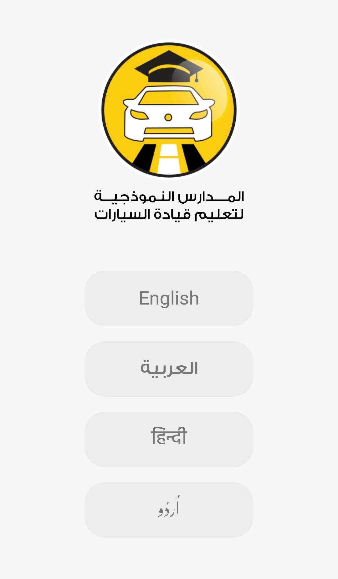اختبار تعليم القيادة For Android Apk Download