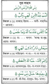 Learn Bangla Quran In 27 Hours Cartaz