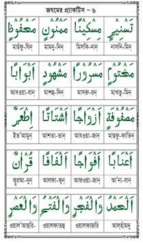 Learn Bangla Quran In 27 Hours imagem de tela 2